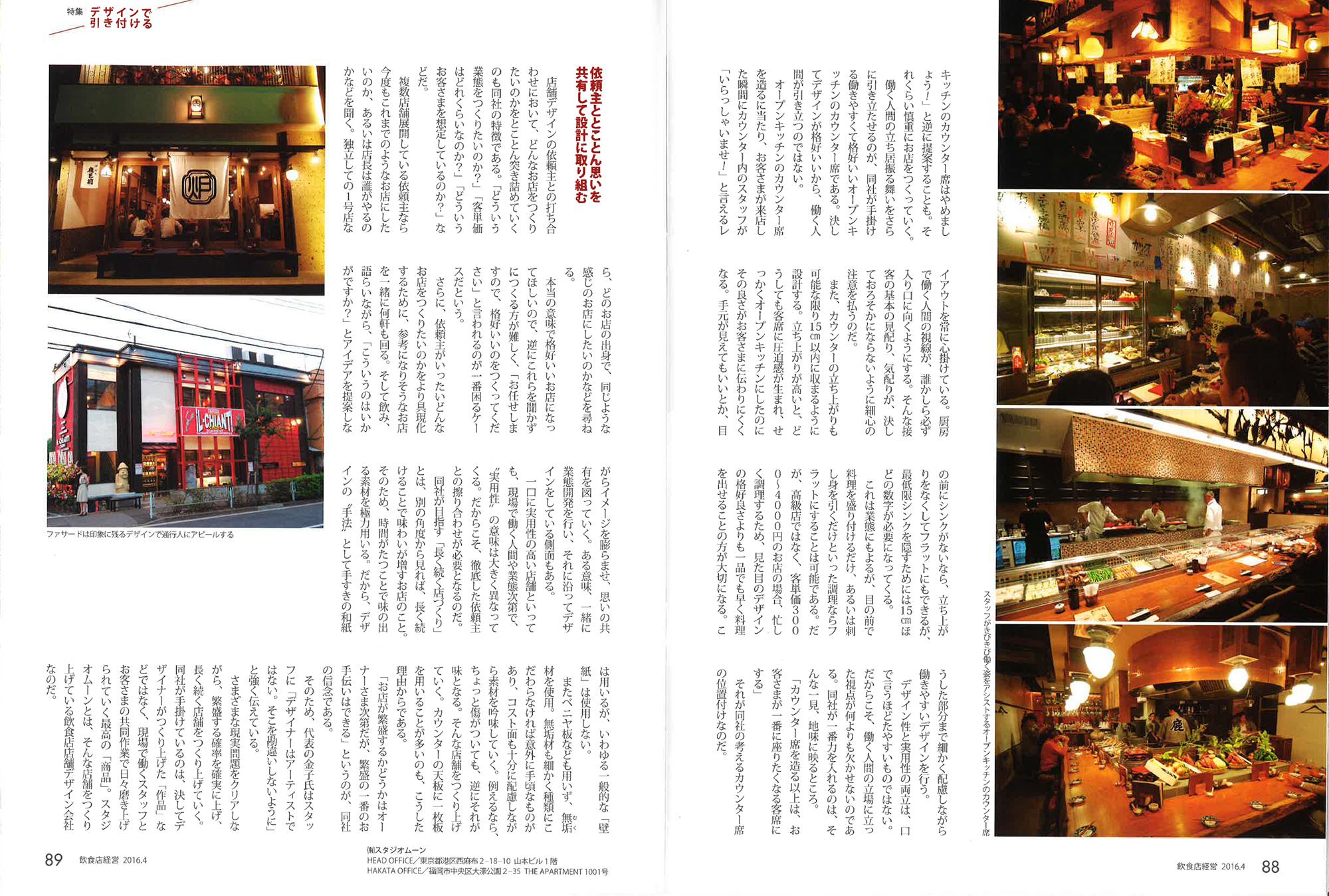 飲食店経営_03