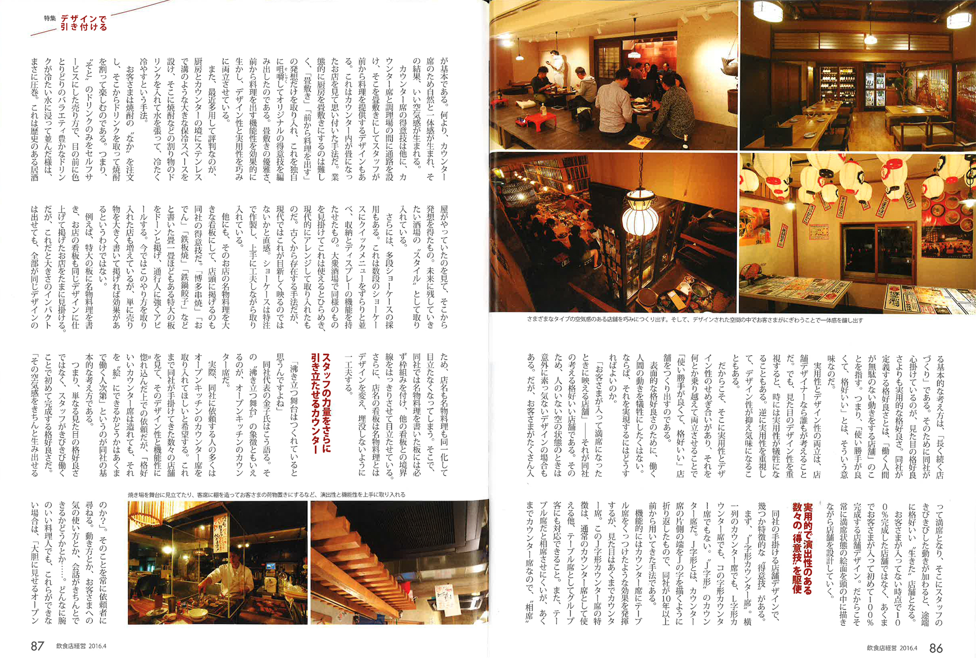 飲食店経営_02